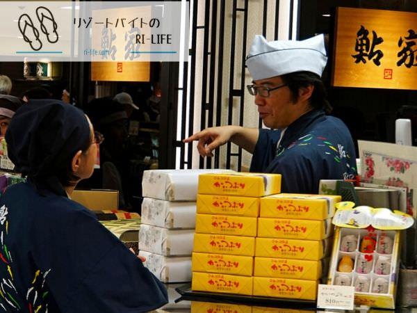 リゾートバイトで働いた横浜のお土産屋