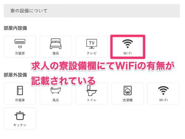 リゾートバイト求人の寮設備欄に記載されているWiFI有無