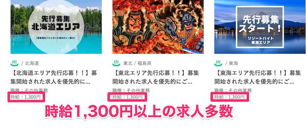 リゾートバイト.comの時給1,300円以上の求人