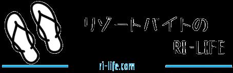 リゾートバイトのRI-LIFE