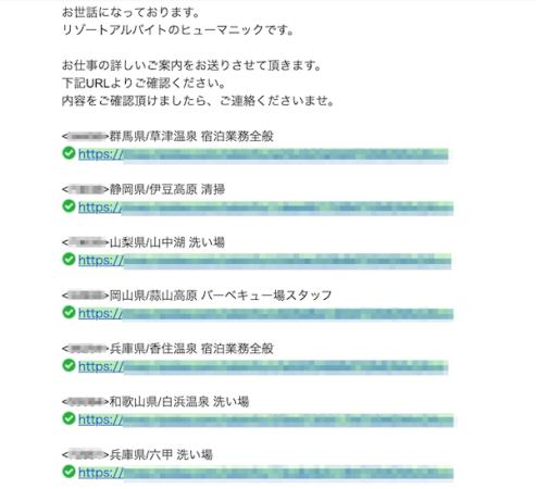 リゾバ.comから届いた求人情報を記載したメール