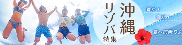 リゾバ.comの沖縄リゾートバイト特集