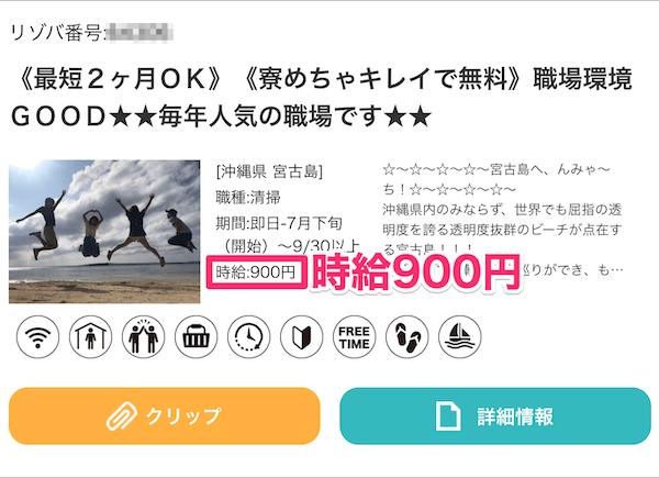 リゾバ.comに掲載されている時給900円の沖縄求人