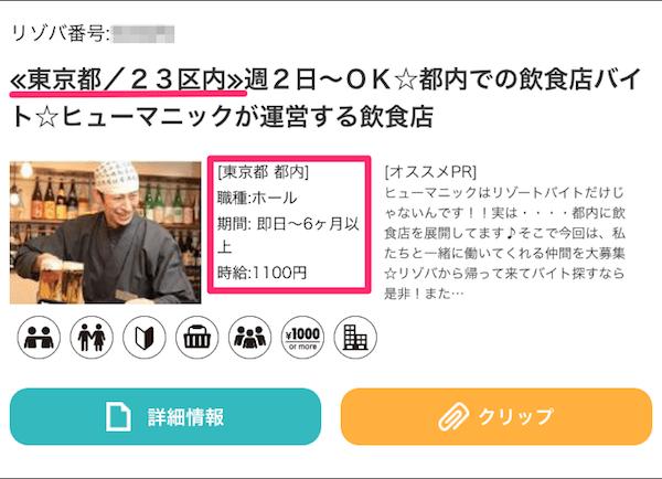 リゾバ.comの東京リゾートバイト求人