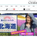 リゾバ.comのTOPページ