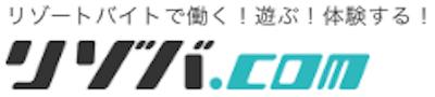 リゾバ.comのロゴ