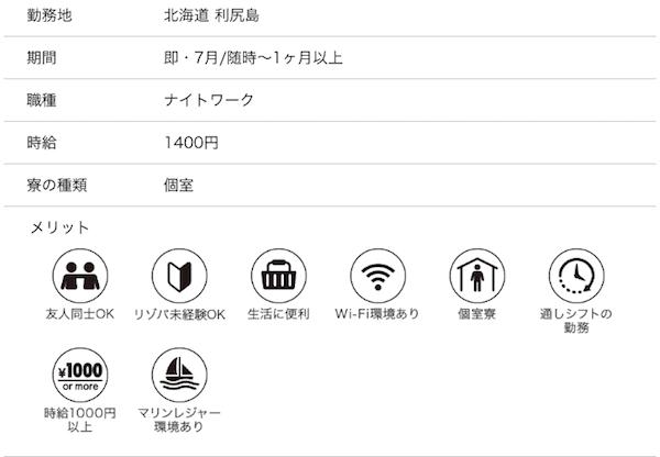 リゾバ.comのナイトワーク求人