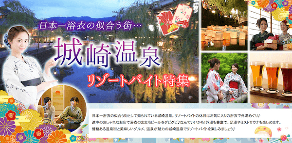 城崎温泉のリゾートバイト求人特集