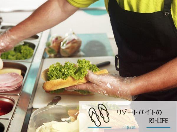 ゲレンデレストランの調理補助