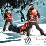 スキー場のパトロール・救助隊