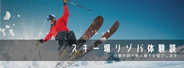 スキー場リゾートバイト体験談