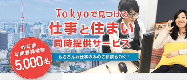 TOKYO DIVEのTOPページ