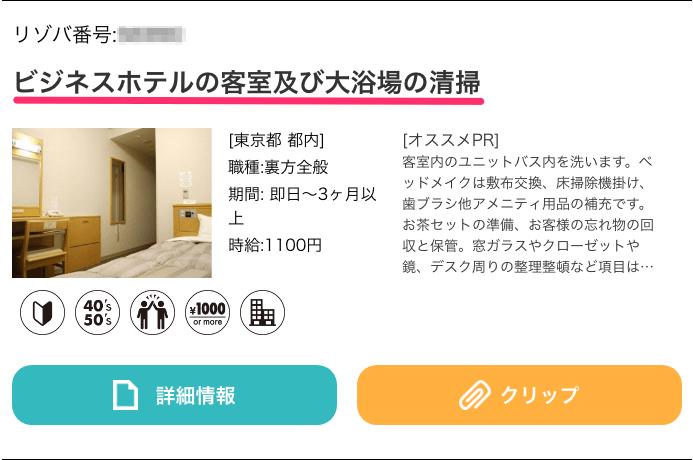 ビジネスホテルの東京リゾートバイト求人