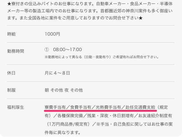 東京リゾートバイトの求人待遇1