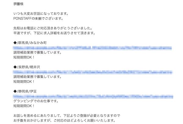 ワクトリから届いた求人詳細のメール