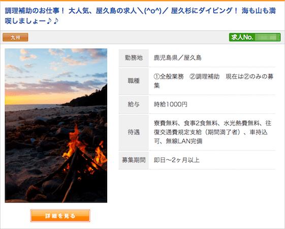 屋久島リゾートバイトの求人