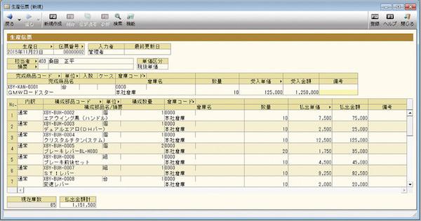 事務入力ソフトの画面